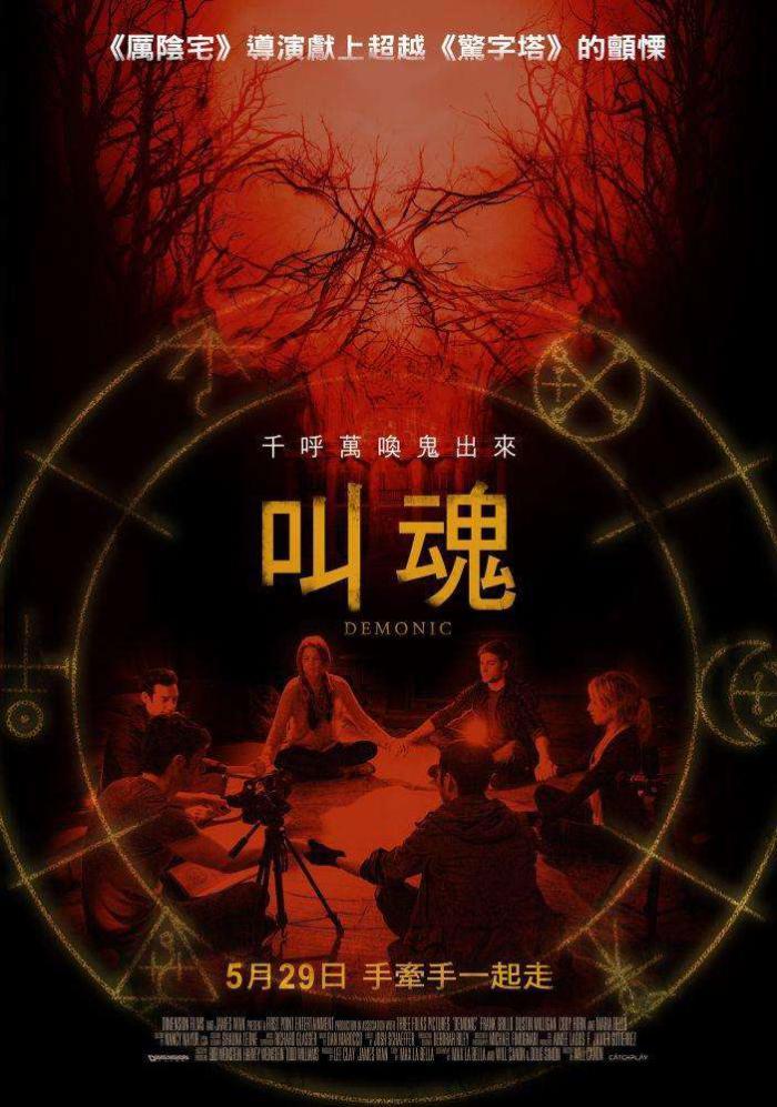 叫魂_Demonic_電影海報