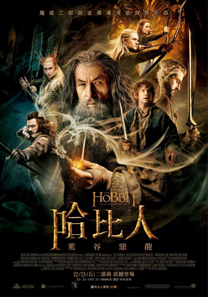 哈比人:荒谷惡龍_The Hobbit: The Desolation of Smaug_電影海報
