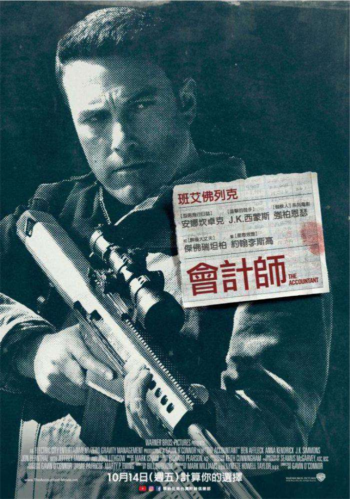 會計師_The Accountant_電影海報