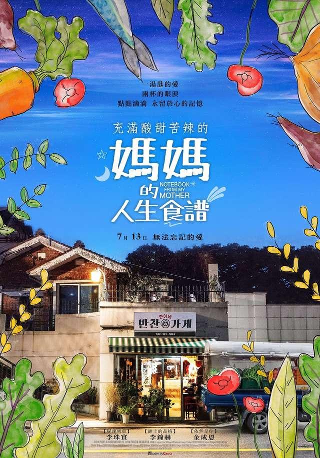 媽媽的人生食譜_Notebook from My Moth_電影海報