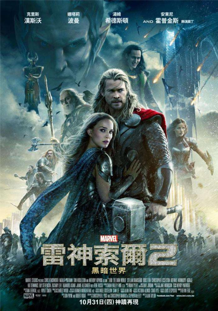 雷神索爾2:黑暗世界_Thor:The Dark World_電影海報