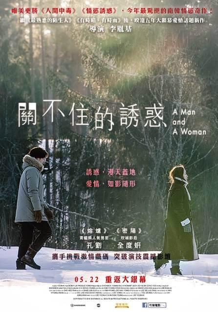 關不住的誘惑_A Man and A Woman_電影海報