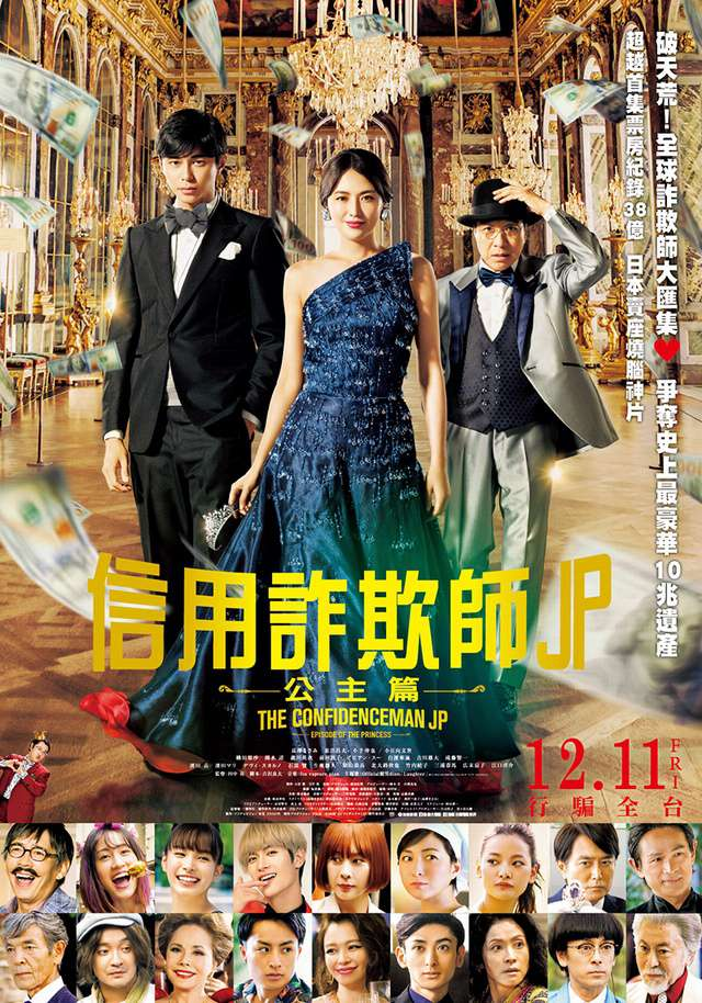 信用詐欺師JP 公主篇_The Confidence Man JP-Episode of the Princess_電影海報