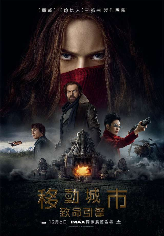 移動城市:致命引擎_Mortal Engines_電影海報