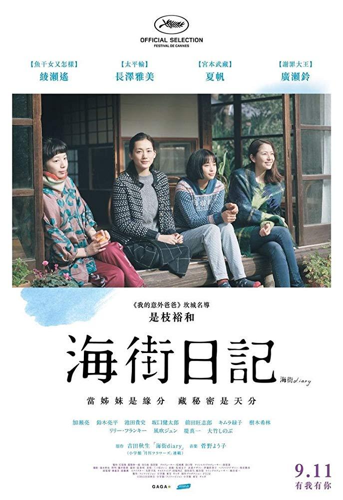 海街日記_Our Little Sister_電影海報