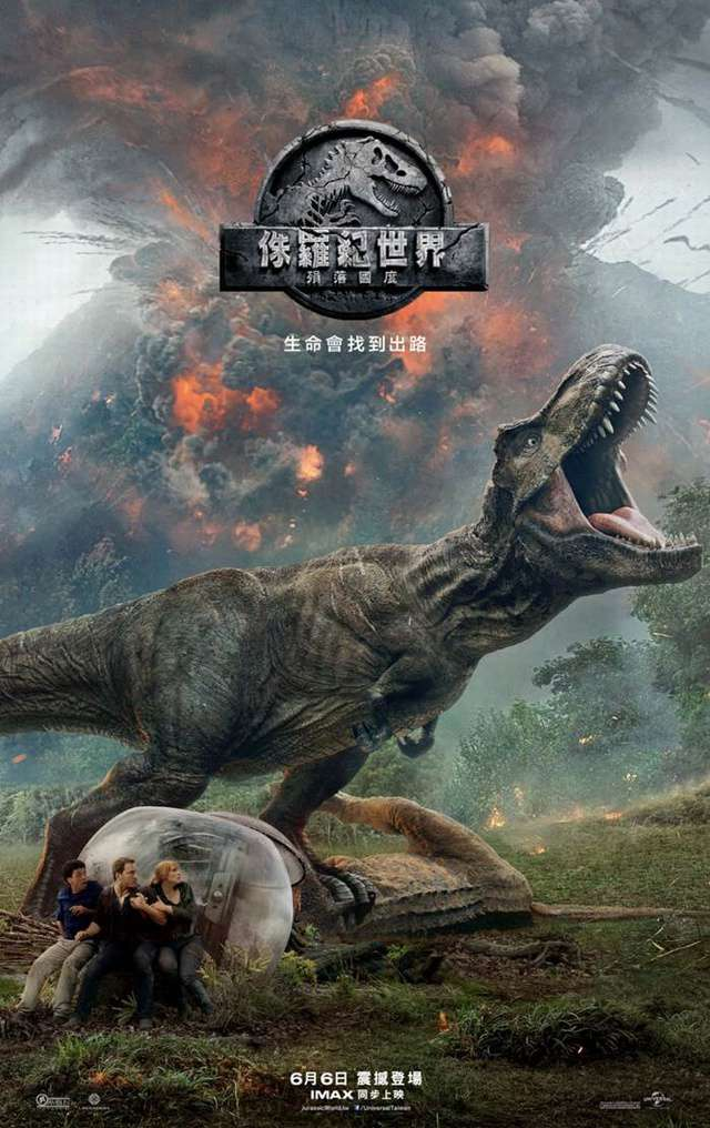 侏羅紀世界:殞落國度_Jurassic World: Fallen Kingdom_電影海報