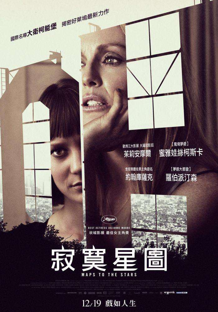 寂寞星圖_Maps to the Stars_電影海報