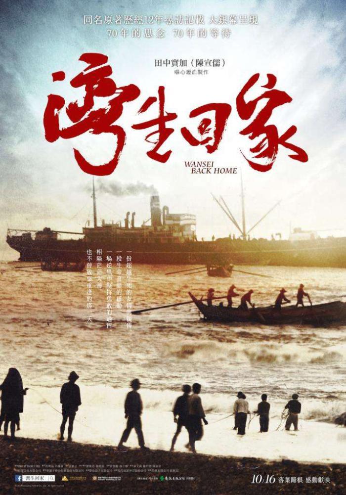 灣生回家_Wansei Back Home_電影海報