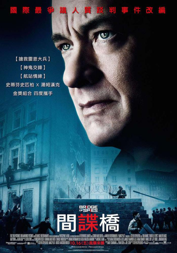 間諜橋_Bridge of Spies_電影海報