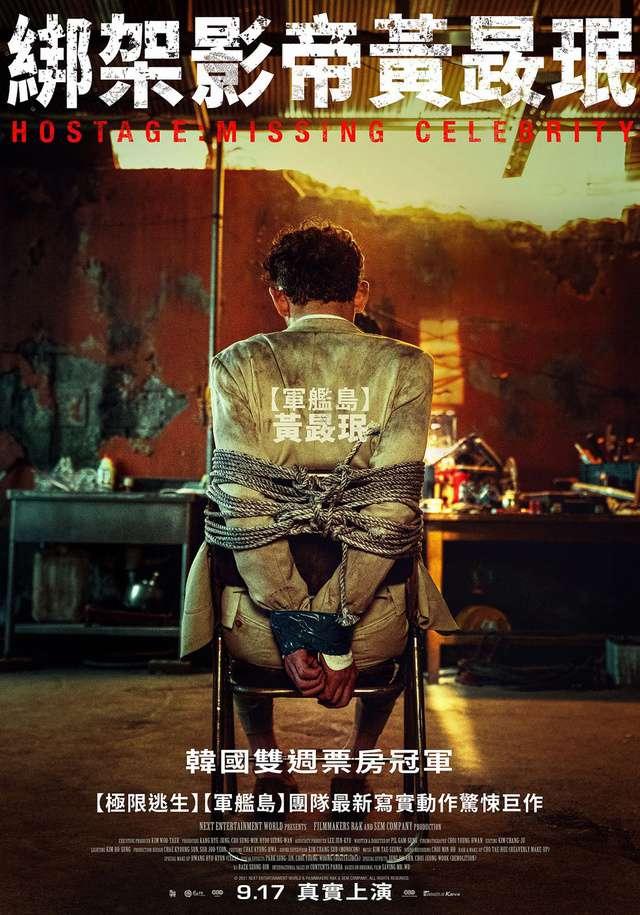 綁架影帝黃晸珉_Hostage: Missing Celebrity_電影海報