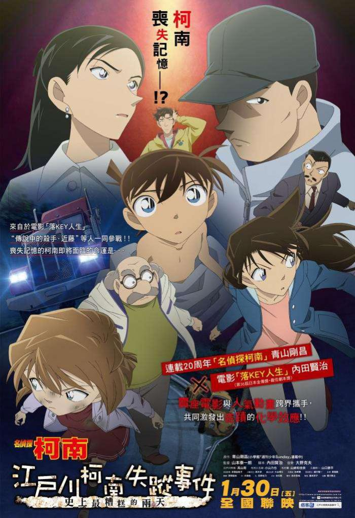 江戶川柯南失蹤事件:史上最糟糕的兩天_DETECTIVE CONAN - Missing Conan Edogawa Case~His History's Worst Two Days~_電影海報