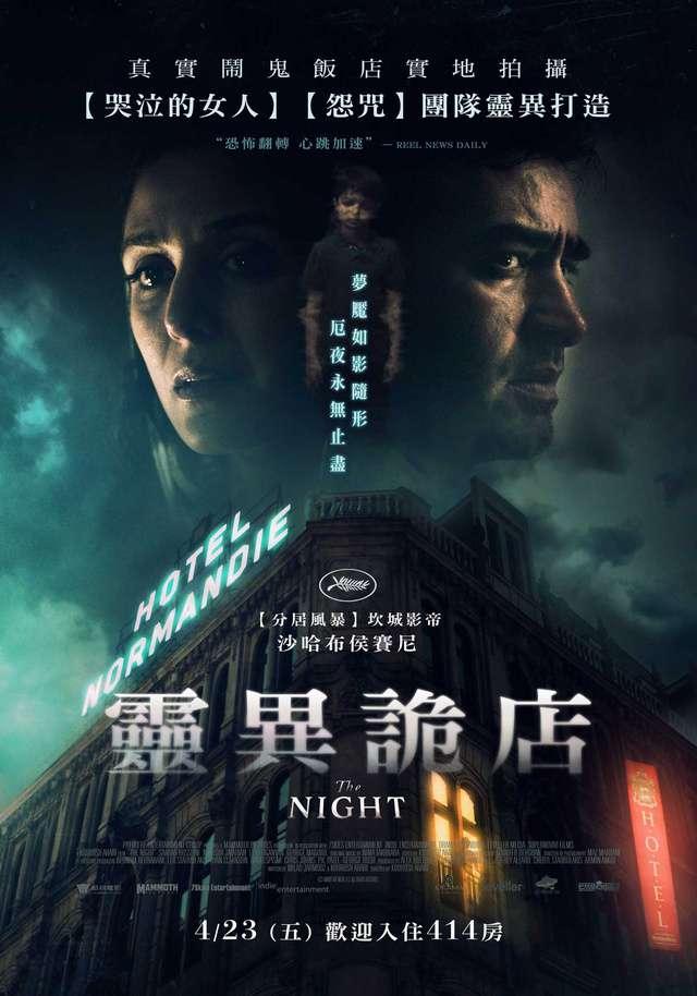 靈異詭店_The Night_電影海報