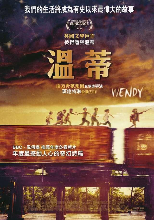溫蒂_Wendy_電影海報