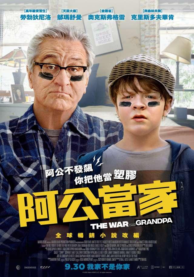 阿公當家_War with Grandpa_電影海報
