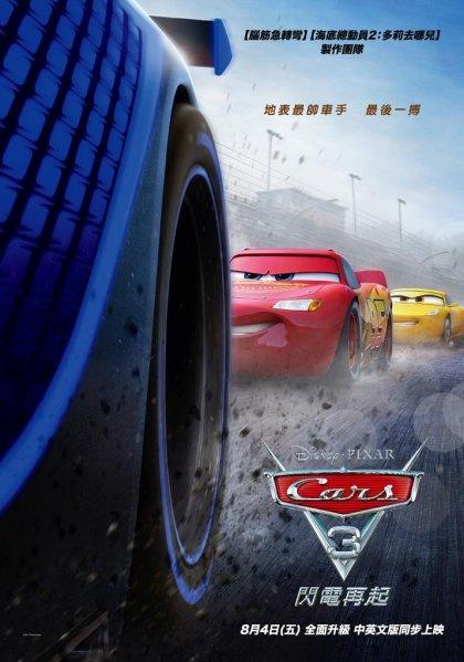 CARS 3:閃電再起_Cars 3_電影海報