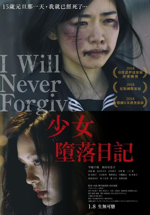 少女墮落日記_I Will Never Forgive_電影海報