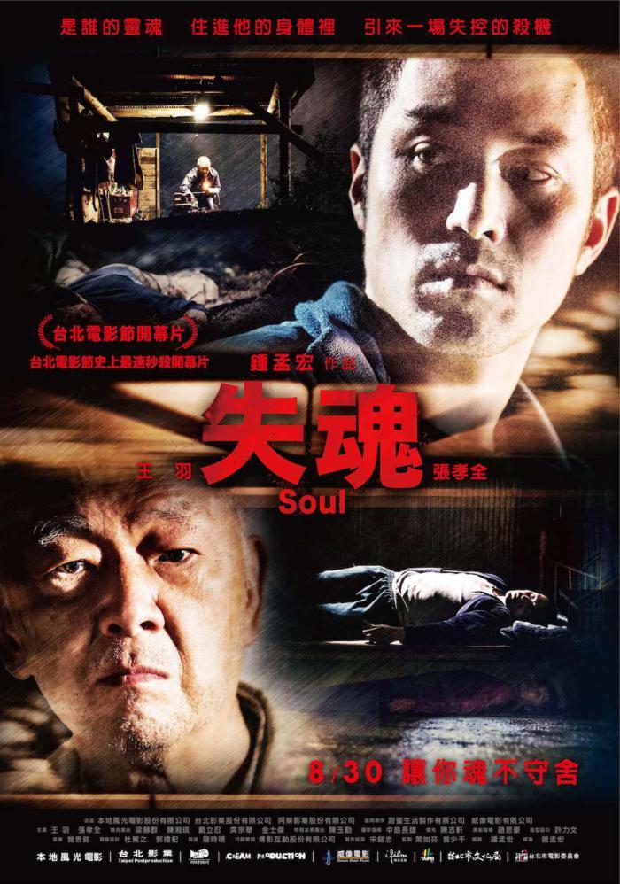 失魂_Soul_電影海報