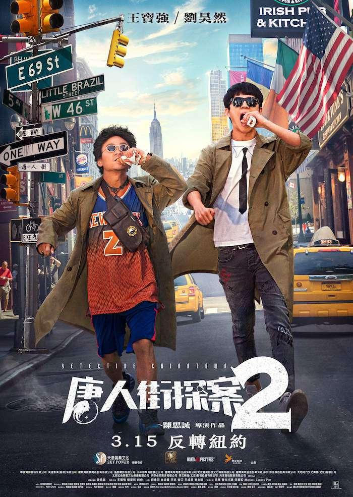唐人街探案2_Chinatown Detective 2_電影海報