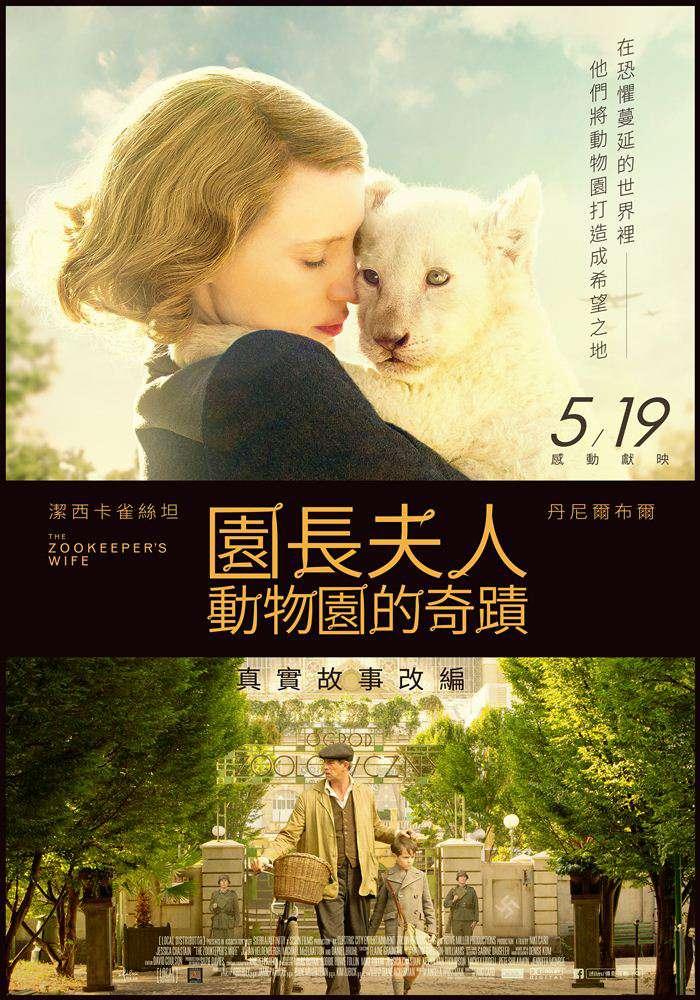 園長夫人:動物園的奇蹟_The Zookeeper's Wife_電影海報