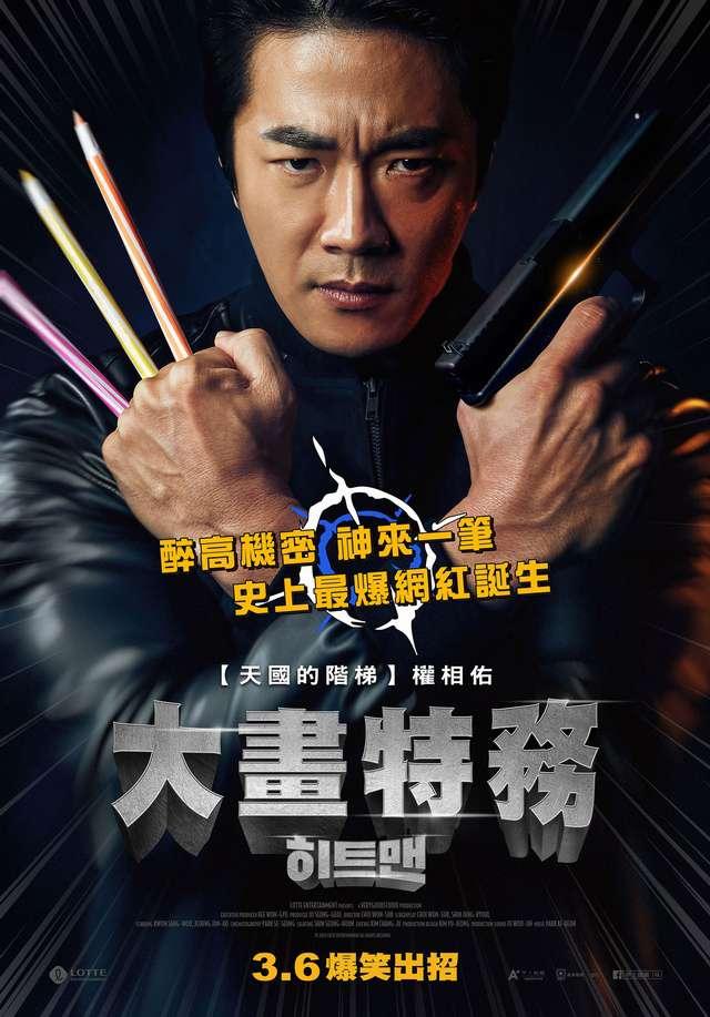 大畫特務_Hitman : Agent Jun_電影海報