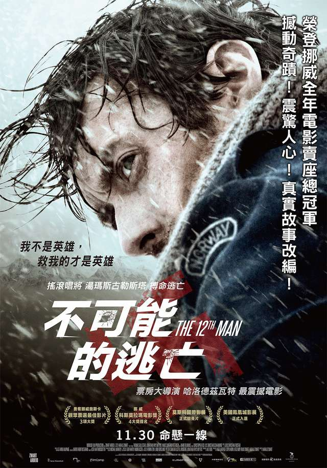 不可能的逃亡_The 12th Man_電影海報