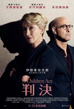 判決_The Children Act_電影劇照
