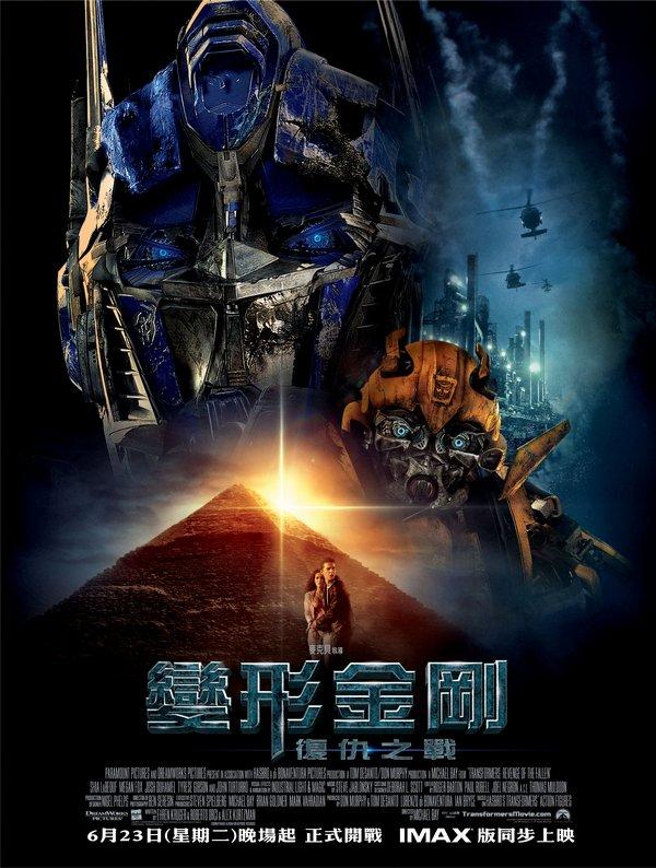 變形金剛2:復仇之戰_Transformers: Revenge of the Fallen_電影海報