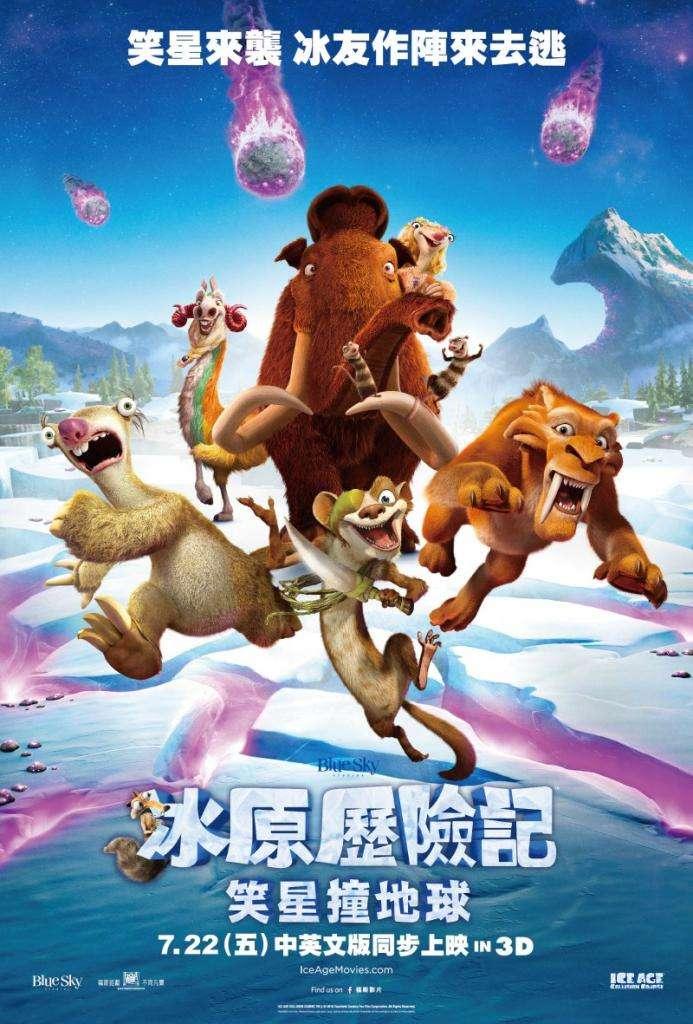 冰原歷險記:笑星撞地球_Ice Age: Collision Course_電影海報