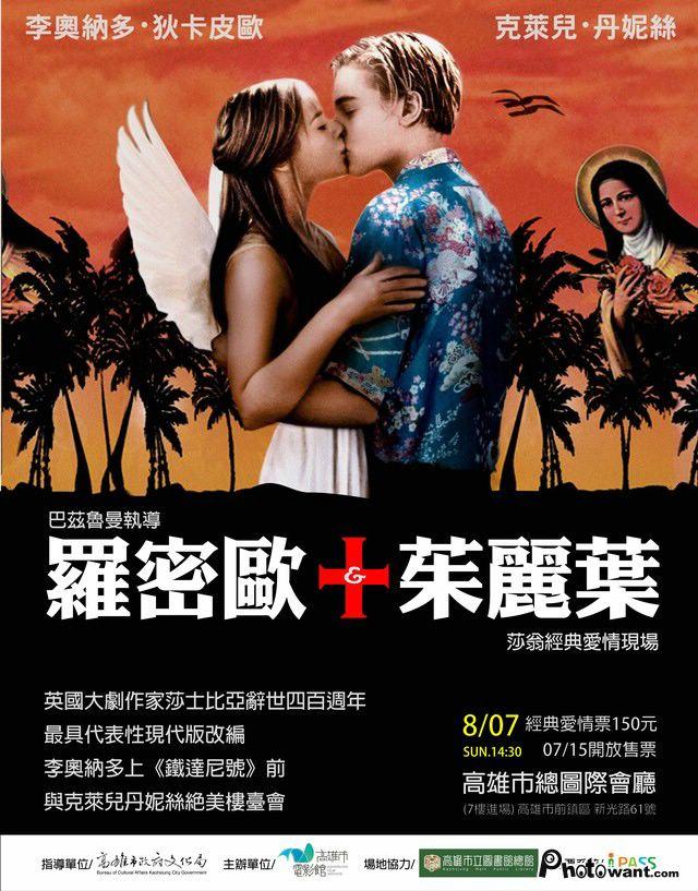 羅密歐與茱麗葉_Romeo + Juliet_電影海報
