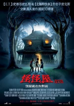 怪怪屋_Monster House_電影海報