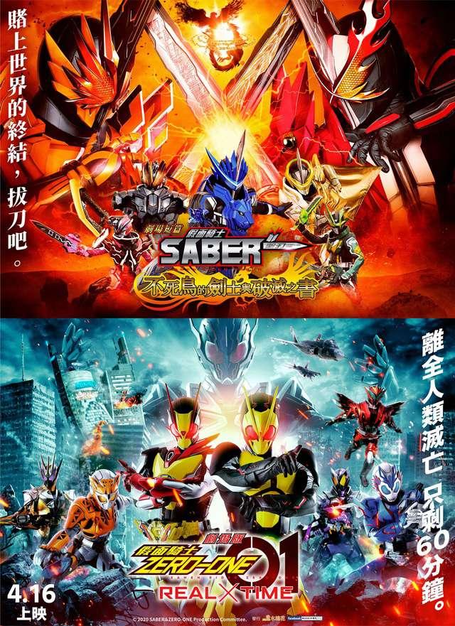 劇場版假面騎士ZERO-ONE REAL×TIME_Gekijoban Kamen Raida Zerowan_電影海報