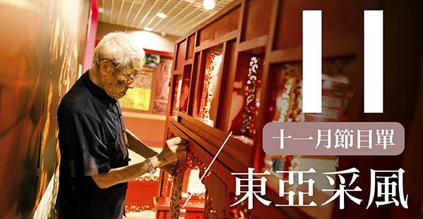 府中15十一月:東亞采風_2019 FUZHONG 15 NOVEMBER_電影劇照