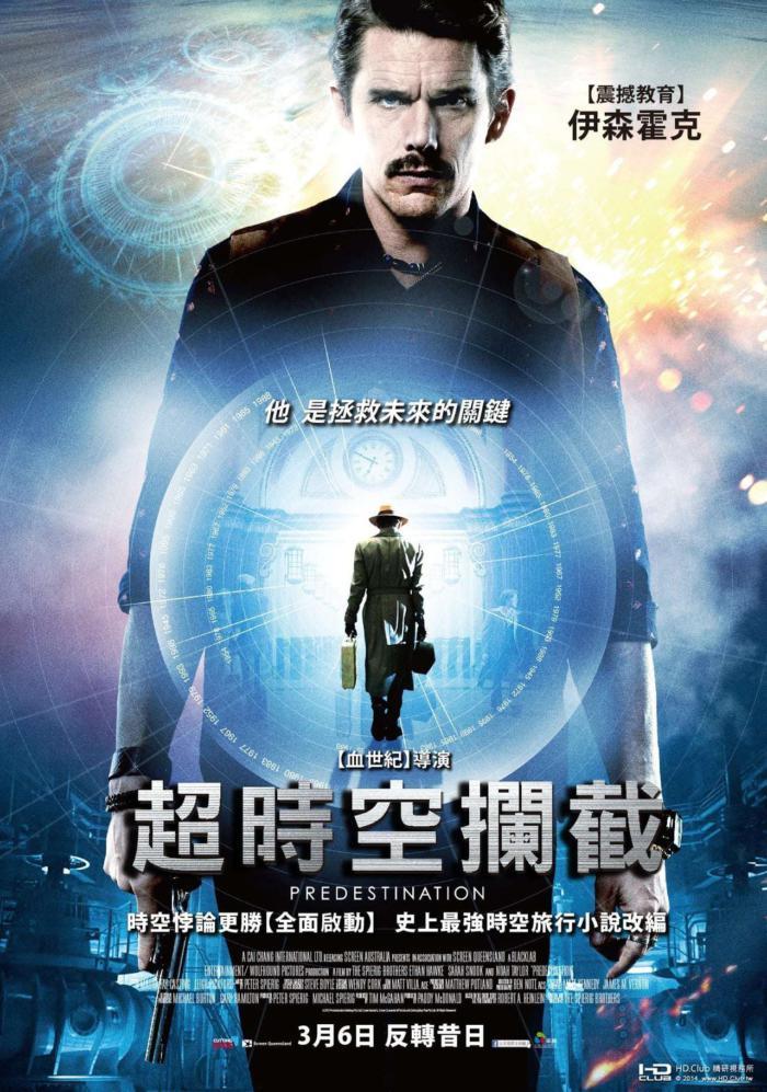 超時空攔截_Predestination_電影海報