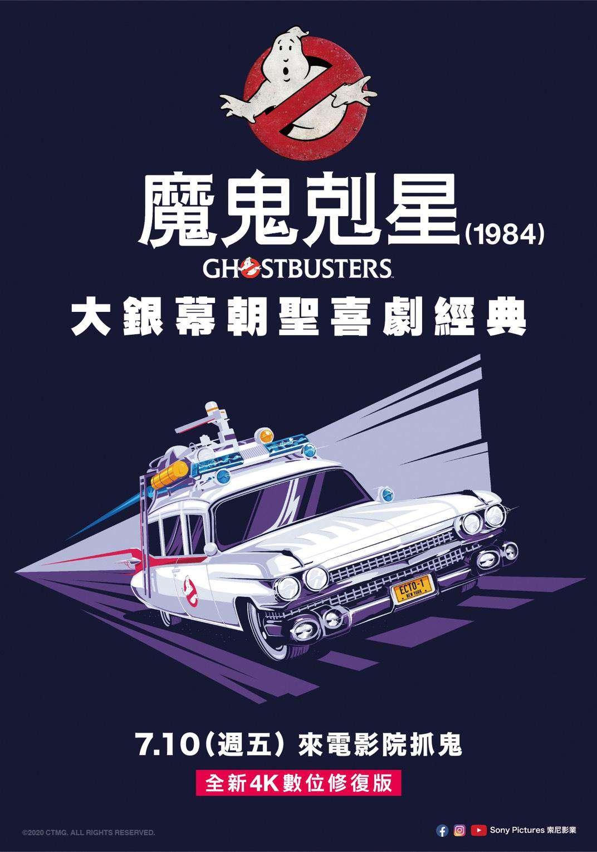 魔鬼剋星(1984)_Ghostbusters(1984)_電影海報