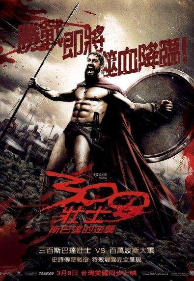 300壯士:斯巴達的逆襲_300_電影海報
