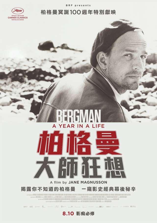 柏格曼:大師狂想_Bergman:A Year in a Life_電影海報