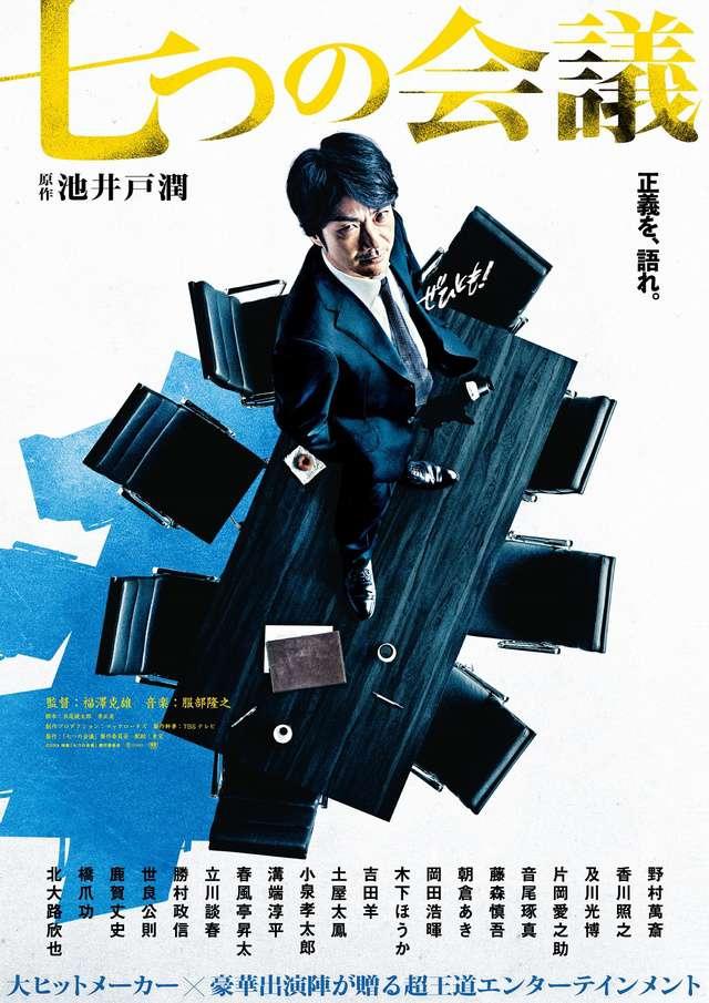 七個會議_Whistleblower_電影海報