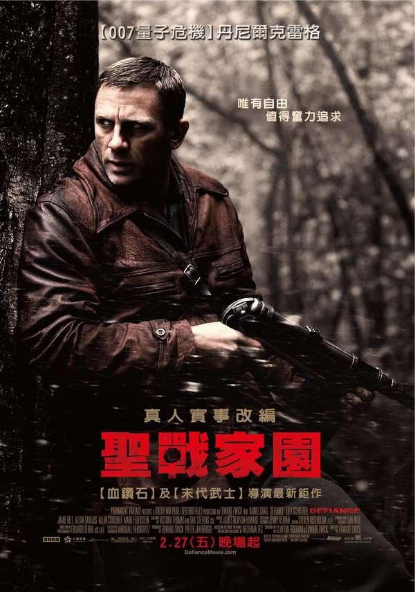 聖戰家園_Defiance(2008)_電影海報