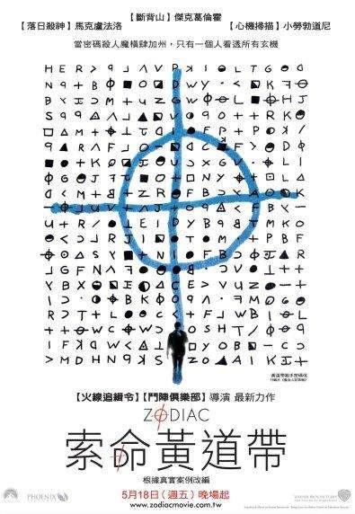 索命黃道帶_Zodiac_電影海報