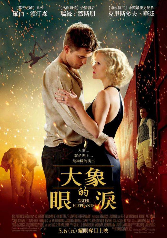 大象的眼淚_Water for Elephants_電影海報