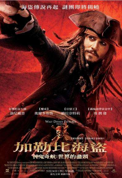 神鬼奇航3:世界的盡頭_Pirates of the Caribbean: At Worlds End_電影海報