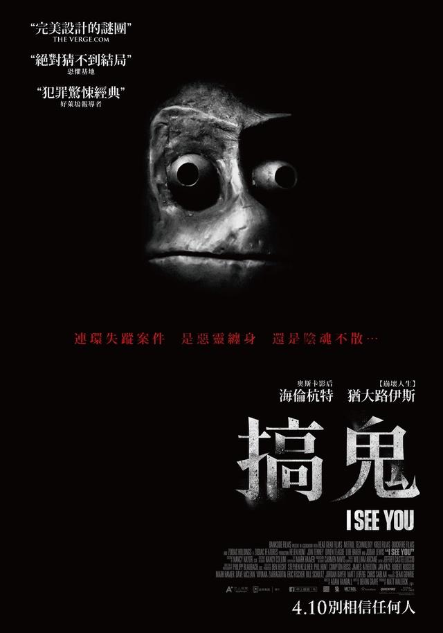 搞鬼_I See You_電影海報