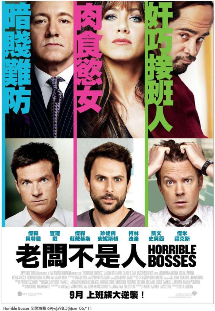 老闆不是人_Horrible Bosses_電影海報