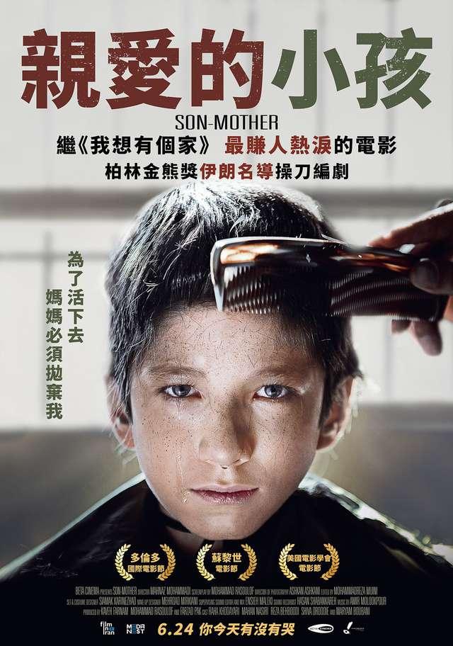 親愛的小孩_Son-Mother_電影海報