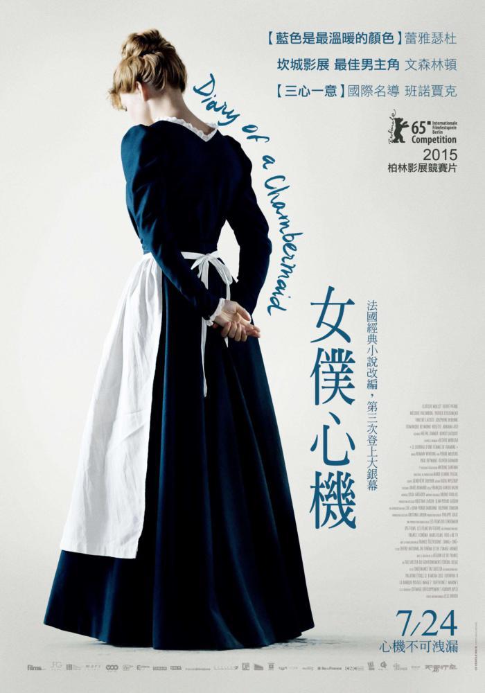 女僕心機_The Diary of a Chambermaid_電影海報