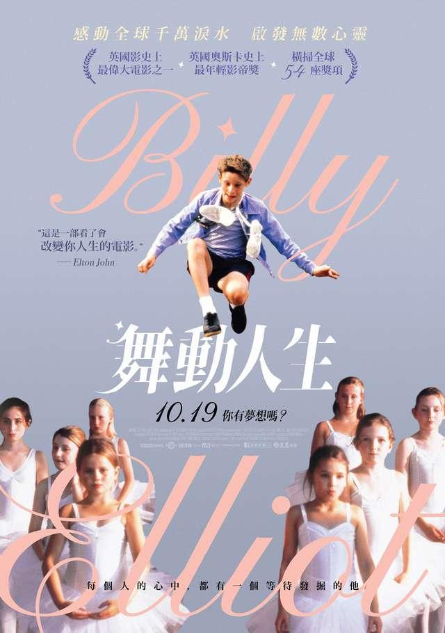 舞動人生_Billy Elliot_電影海報