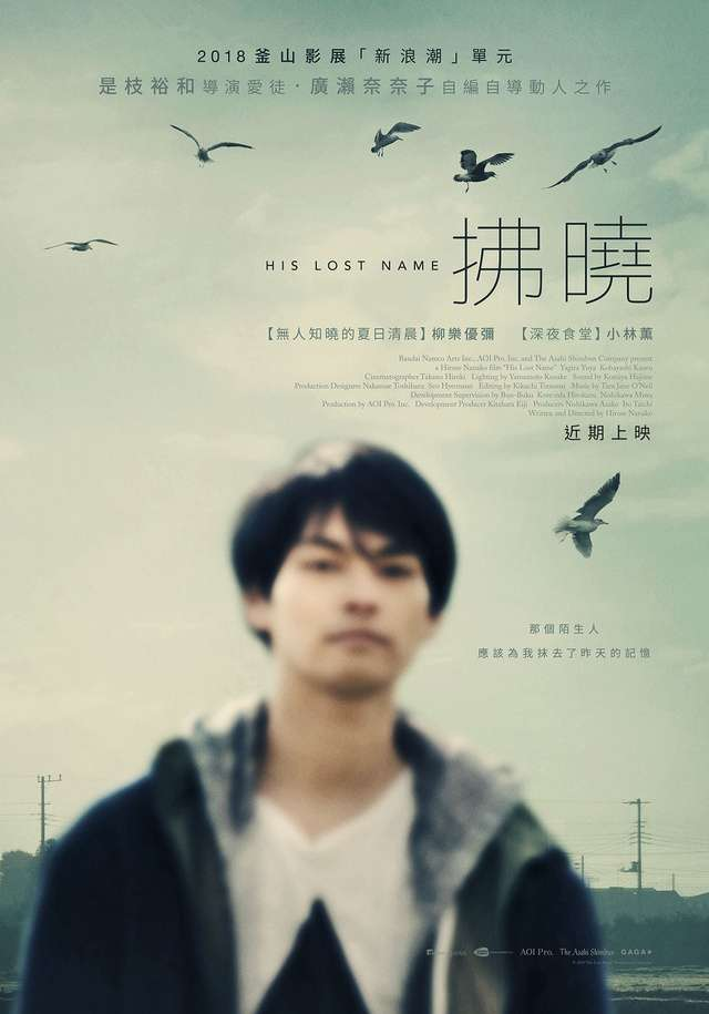拂曉_His Lost Name_電影海報