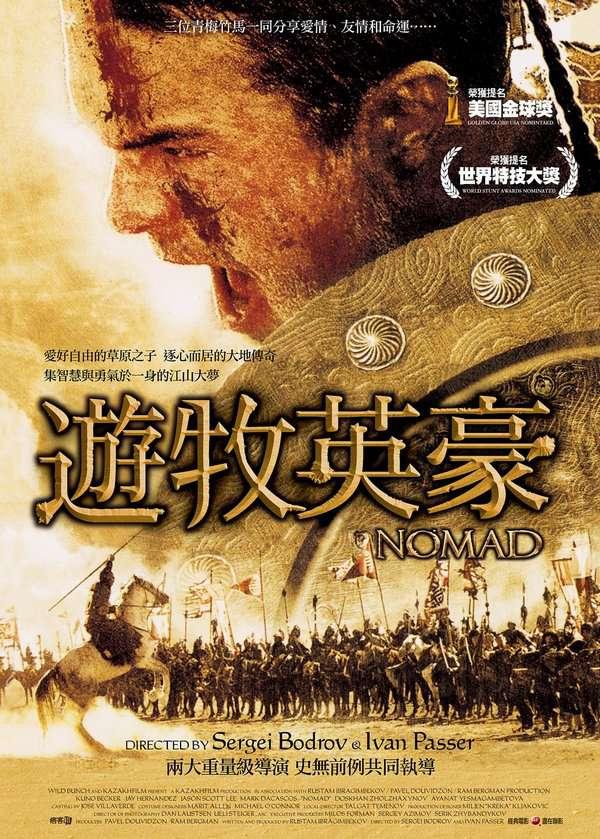 遊牧英豪_Nomad:The Warrior_電影海報