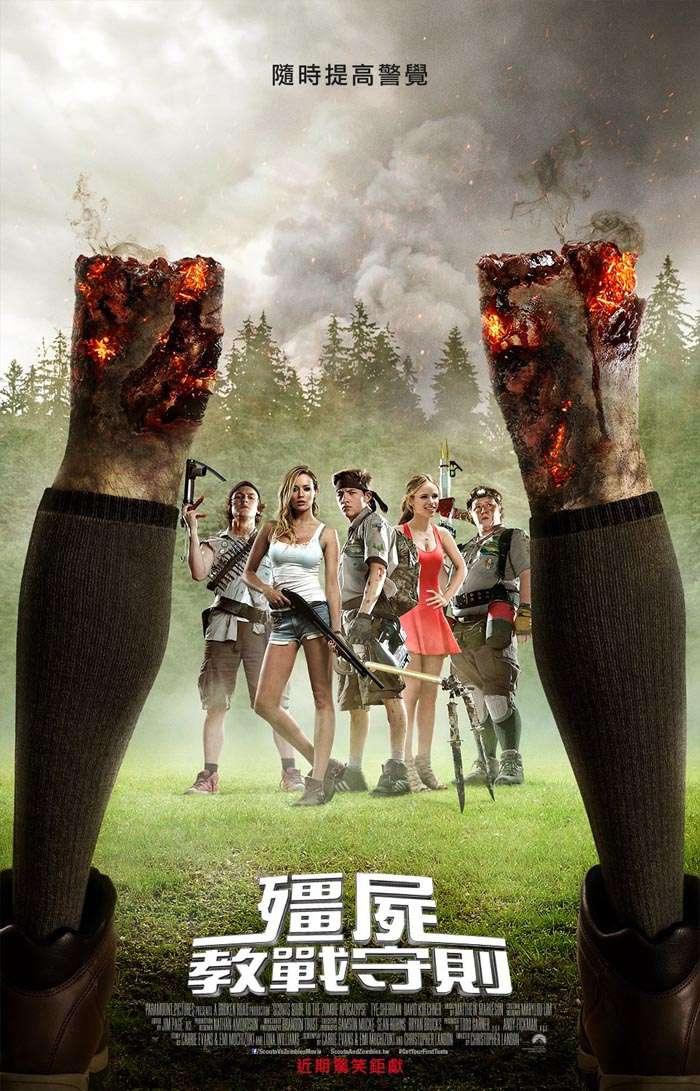 殭屍教戰守則_Scouts vs. Zombies_電影海報