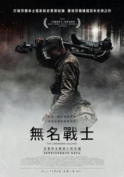 無名戰士_Unknown Soldier_電影劇照